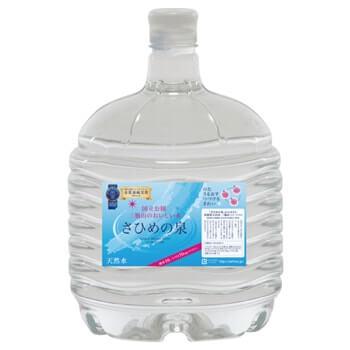さひめの泉・ウォーターサーバー専用ボトル