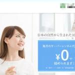 日本の山水ウォーターサーバーの特徴・口コミ評判について簡単にご紹介します。
