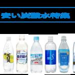 安く話題の炭酸水が飲める商品をおすすめ順にランキング形式でご紹介しています。