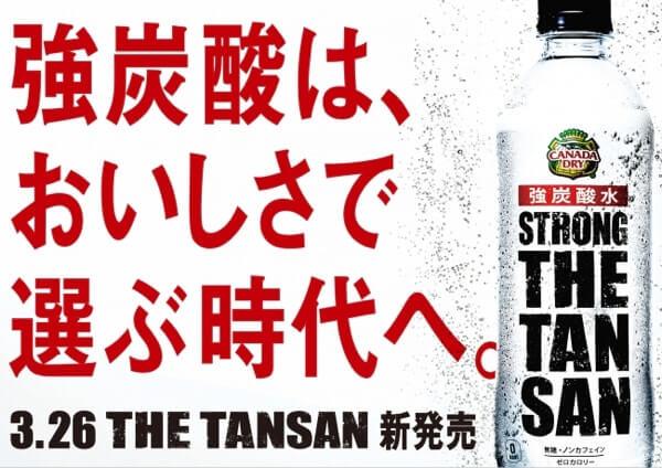 コカ・コーラから販売のザ・タンサン『強炭酸水』の特徴について簡単にご紹介しています。