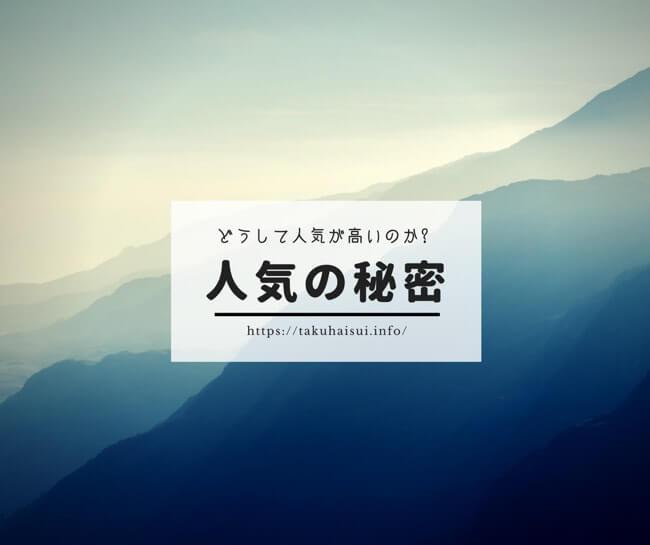 株式会社TOKAIのウォーターサーバーが人気が高い理由について詳しくご紹介しています。