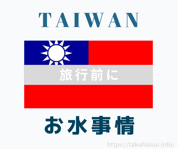 台湾の飲める水・飲めない水道水/ペットボトル水の値段とミネラルウォーターの種類【コンビニの販売価格】