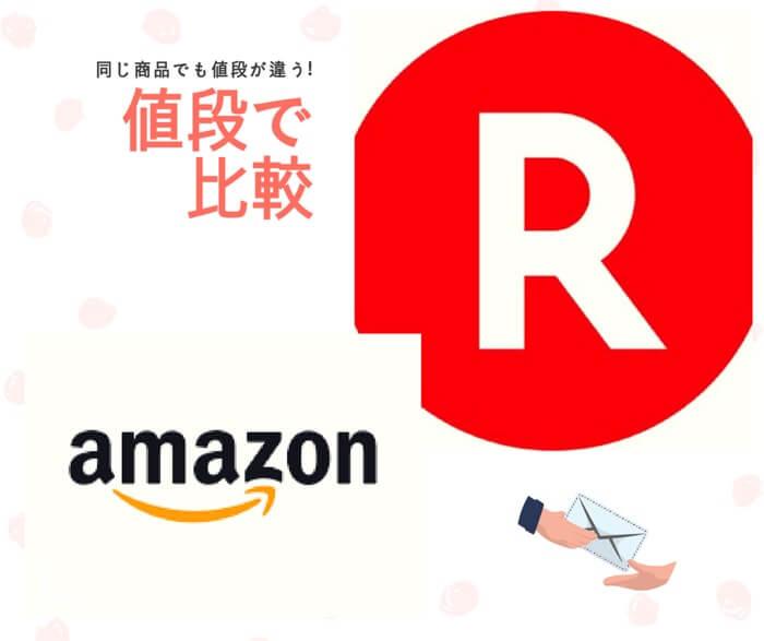 Amazon・楽天市場・公式サイトの値段を比較した結果、一番安い販売先が判明しましたのでご紹介します。