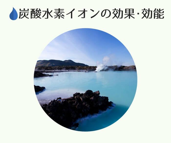 国内で有数の人気の高い温泉や一部の高級ミネラルウォーターに配合されている炭酸水素イオンの効果・効能を簡単にご紹介しています。