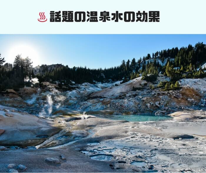 話題の温泉水の効果や特徴について詳しくご紹介しています。