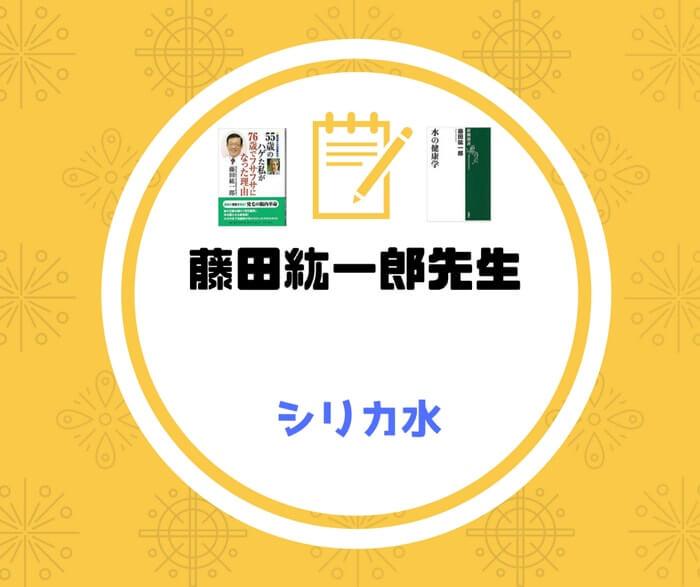 藤田紘一郎先生が推奨する話題のシリカ水はこちらからすぐにご確認頂けます!