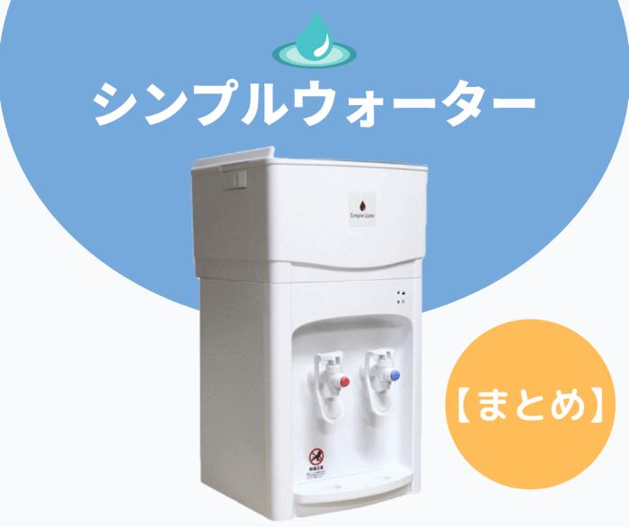 シンプルウォーターサーバー【激安】口コミ評判と解約方法