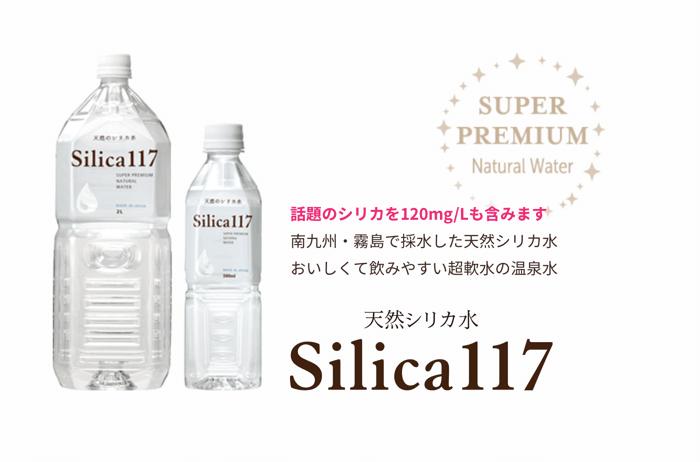 国内最高濃度として宣伝しているシリカ117ですが、シリカ117より高濃度のシリカ含有量を誇るシリカ水を発見してしまいましたので簡単にご紹介します。