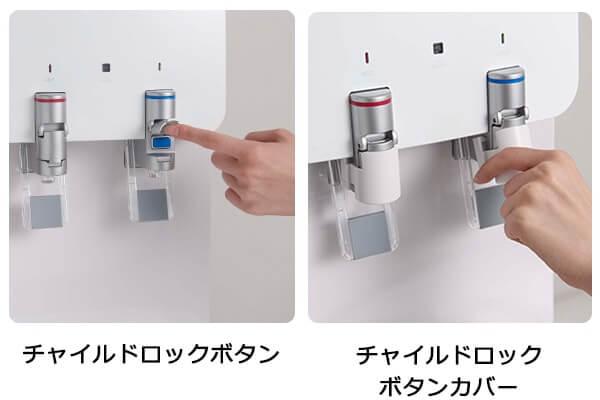 内部ロック機能に加えて、スイッチボタンをカバーしてくれるロックカバーも無料でレンタル可能です。