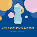 ペットボトル入のバナジウム天然水おすすめランキング
