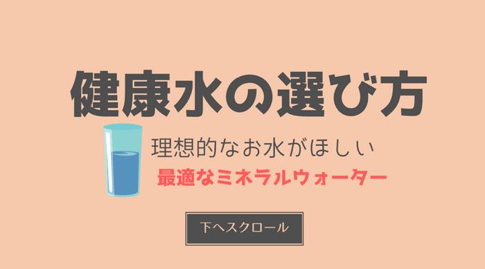 体・健康に良いミネラルウォーター水の簡単な選び方についてご紹介しています。