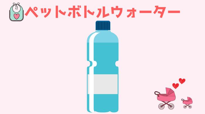 赤ちゃんにおすすめのペットボトル入ミネラルウォーターをおすすめ順にご紹介しています。