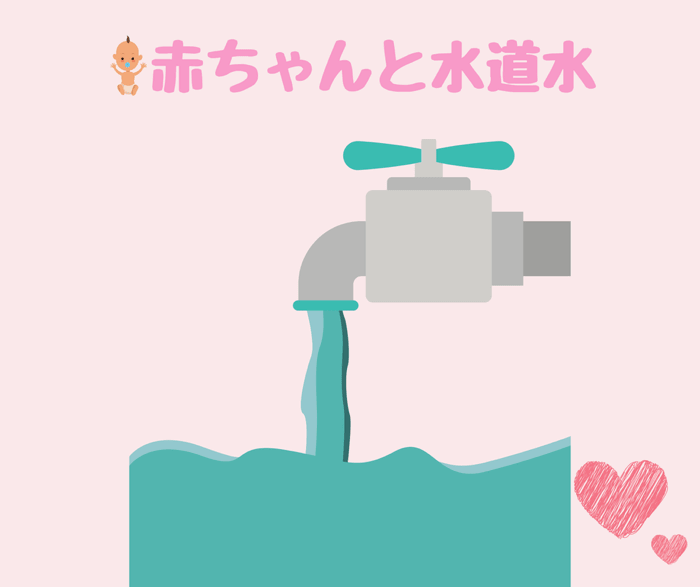 赤ちゃんはいつから水道水を飲んでも大丈夫なのでしょうか?簡単にメリットや水道水特有の注意点についてご紹介しています。