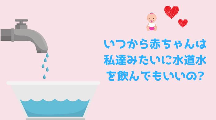 いつからそのままの水道水を赤ちゃんは飲んでも良いのか?