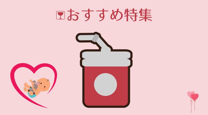 赤ちゃんに最適なミネラルウォーターが飲めるペットボトル水とストローをおすすめ順にランキング形式で簡単にご紹介しています。