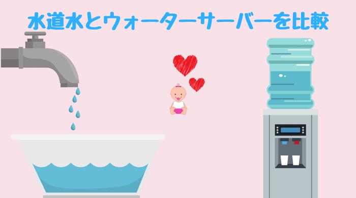 最後に話題の便利なウォーターサーバーと水道水で赤ちゃん目線比較を開始します。