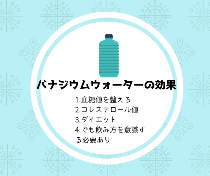 バナジウムウォーターは飲み方によっては効果がいまひとつ体験できない可能性がありますので正しい知識が必要不可欠になります!