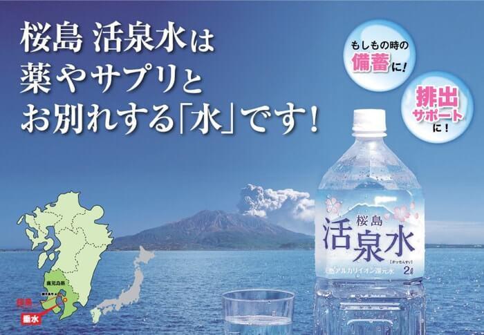 評判の高い桜島のミネラルウォーターも魅力的な健康水です。