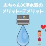 赤ちゃんにとって最適な浄水器の選び方と浄水器自体のメリット・デメリットを簡単にご紹介しながら、赤ちゃん用のお水として1番人気の高いウォーターサーバーとの比較結果をご紹介しています。