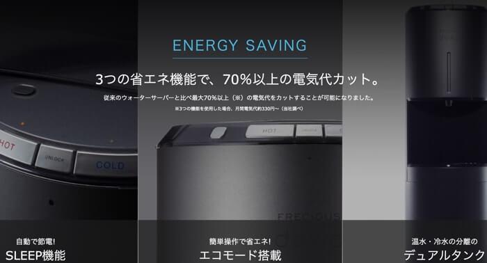 フレシャスデュオサーバーは業界でも屈指の電気代の安さを誇る代表的な人気ウォーターサーバーです。