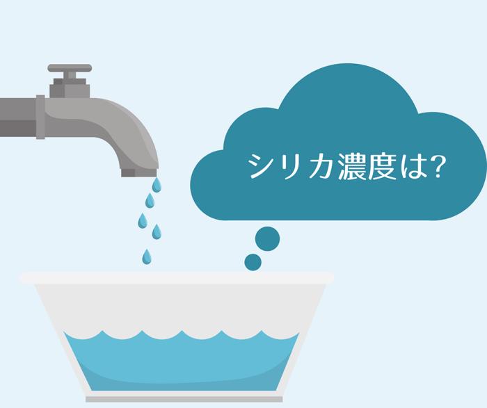 水道水に含まれているシリカ含有量について簡単にご説明します。