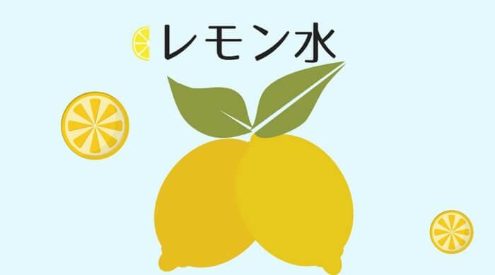 レモンを水道水の中に入れておくとカルキを自然と抜いてくれます