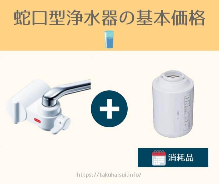 蛇口型浄水器の料金システム