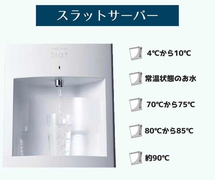 フレシャスから販売中のスラットは業界でも類を見ない最大5段階の温度調節機能を搭載したウォーターサーバーマシーンです。