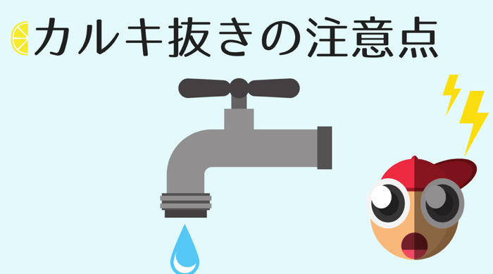 よりおいしく水道水のカルキを抜き取ってもらいたいので、知っておいたほうが良い注意点も簡単にご紹介します。