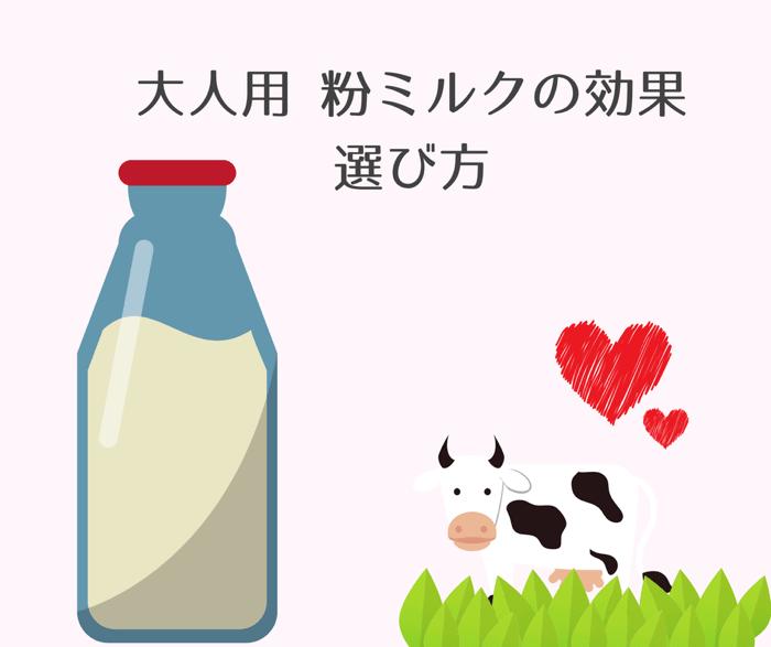 大人用粉ミルクの正しい選び方と効果・効能について詳しくご紹介しています。