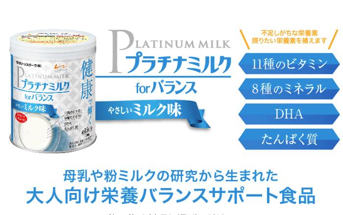 雪印から販売中の大人用粉ミルクが特に評判が高いんです!その理由を詳しくご紹介しています。