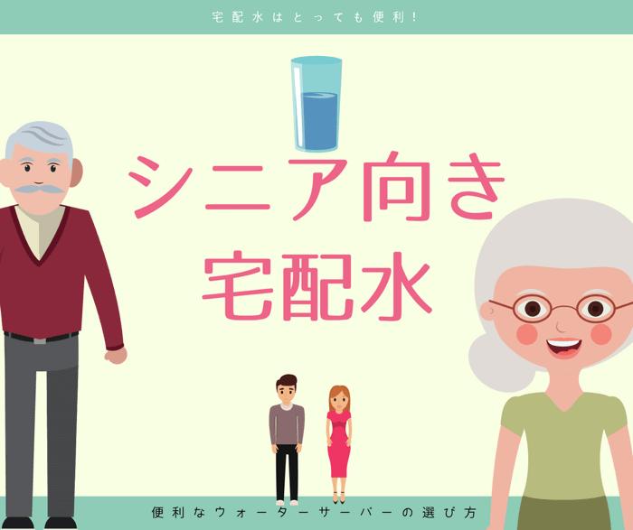 高齢者向けのウォーターサーバーはこちらに詳しくご紹介しています。
