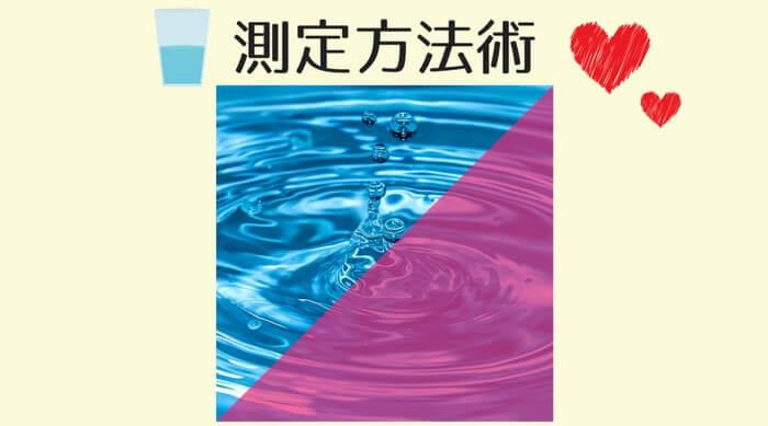 水道水のph値を簡単に測定する2種類の方法と便利アイテムをご紹介しています。