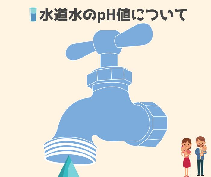 あまり知られていない水道水のph値について詳しくご紹介した内容です。快適な生活の参考にしてください。