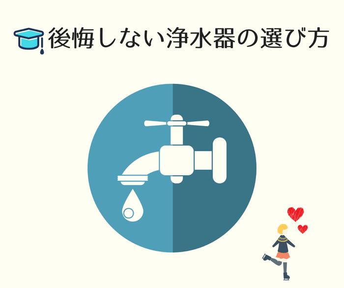後悔しないおすすめ浄水器の選び方を簡単にご紹介しています。