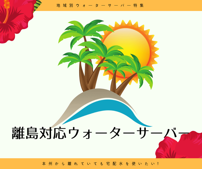 離島でも本州在住者と同じように使えるウォーターサーバーをおすすめ順でご紹介しています。