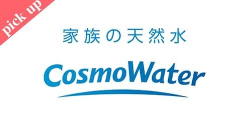人気ウォーターサーバーのコスモウォーター・ロゴ