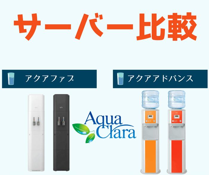アクアクララからレンタル販売中のアクアアドバンスとアクアファブを比較した結果を詳しくご紹介しています。