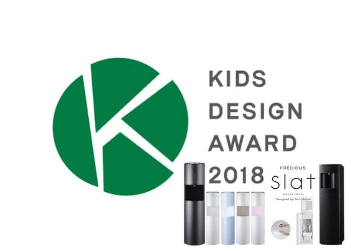 フレシャスがウォーターサーバー業界初のキッズデザイン賞を受した経緯と、キッズデザイン賞について