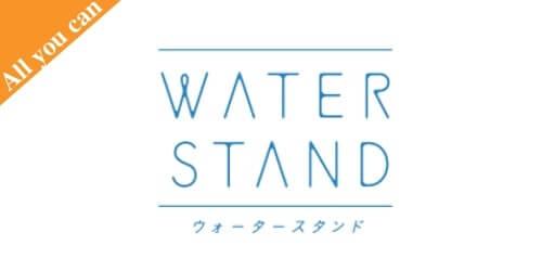 定額制ウォーターサーバー業界で一番人気の高いウォータースタンド・ロゴ
