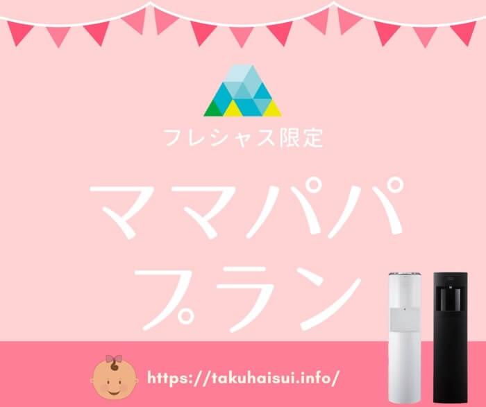 フレシャスから期間限定の赤ちゃん想いの特別キャンペーンが発表されました!