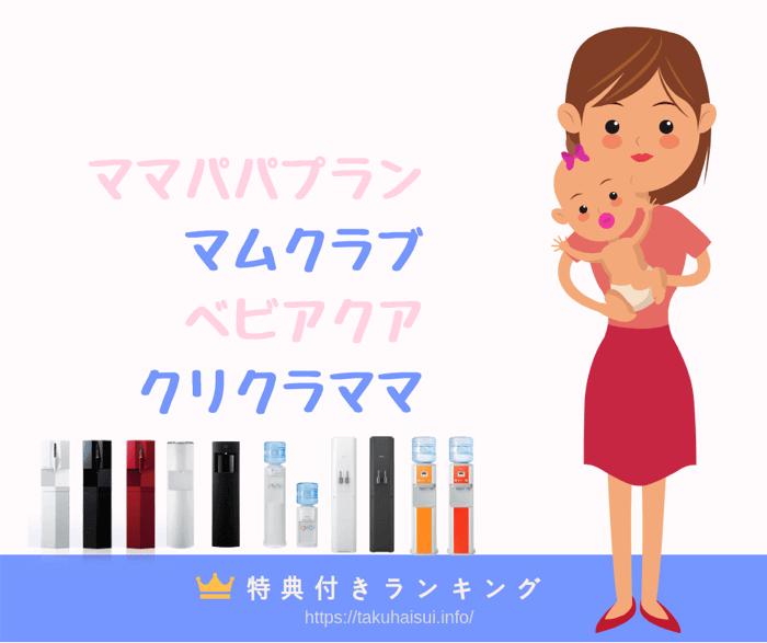 赤ちゃん&妊婦さん限定の特典キャンペーン付きおすすめウォーターサーバーをランキング順で詳しくご紹介しています。