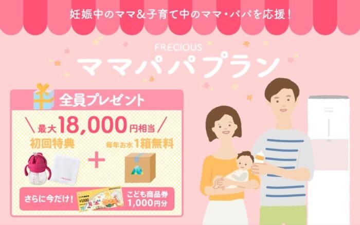 赤ちゃん用のミルクサーバーとしておすすめしたいのはフレシャススラットです
