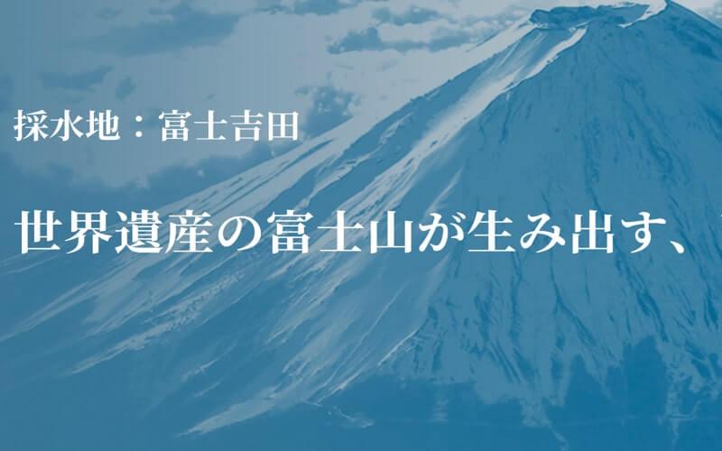 プレミアムウォーターから販売中の富士吉田天然水