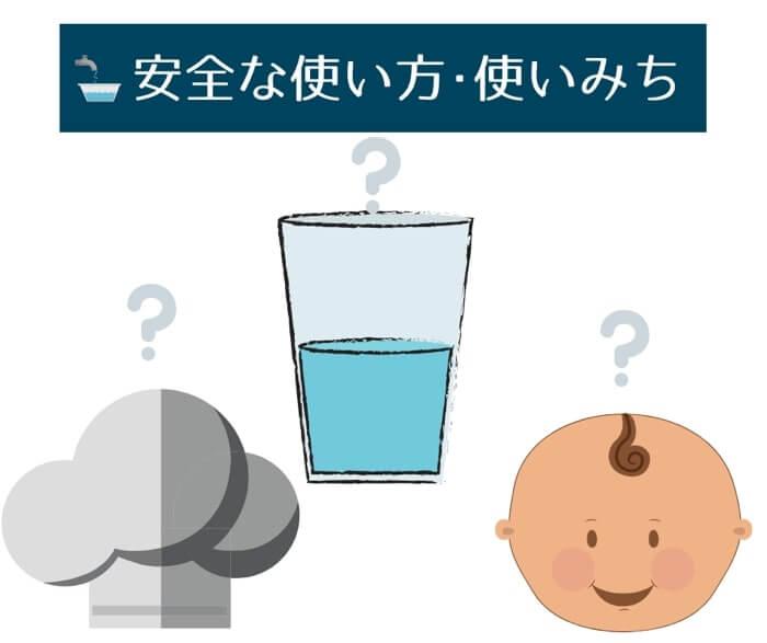 便利で安全な東京水道水の使い方