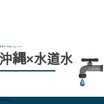 沖縄の水道水事情