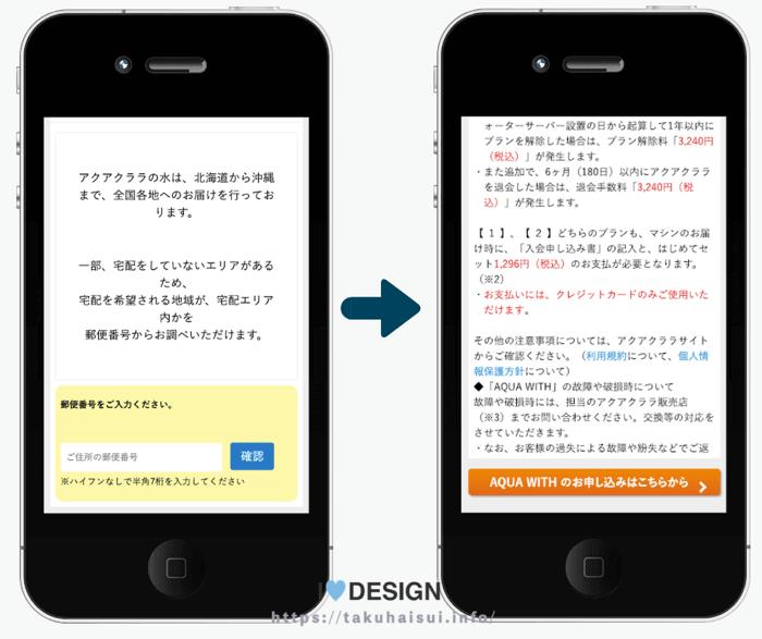 アクアウィズの申し込み方法〜その5〜