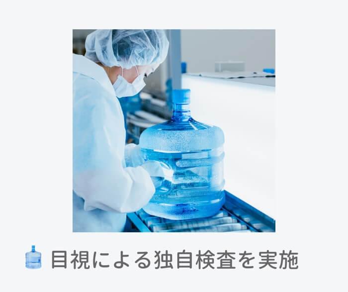 クリクラ水の安全基準