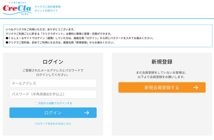 クリクラサーバー申込者限定のポイントサイト