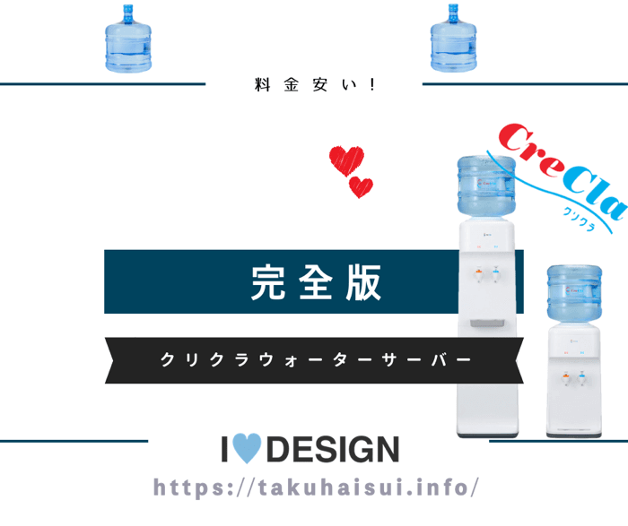 クリクラウォーターサーバー【完全版】